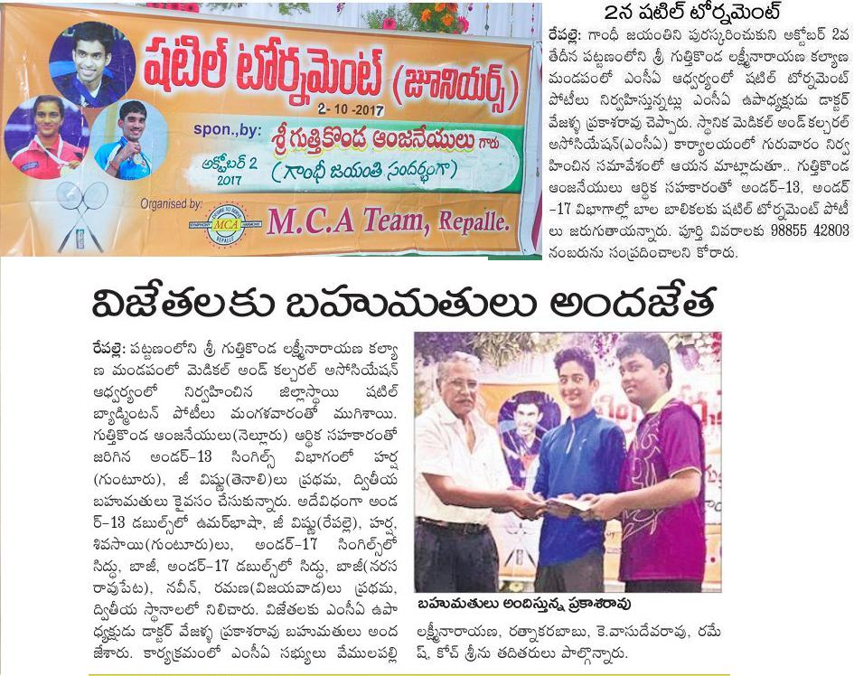 Medical And Cultural Association Mca Repalle Guntur Dist Andhra